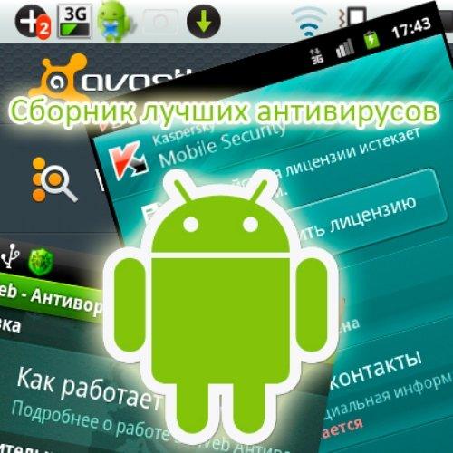 Сборник лучших антивирусов на Android (2013/Rus/Apk) скачать бесплатно